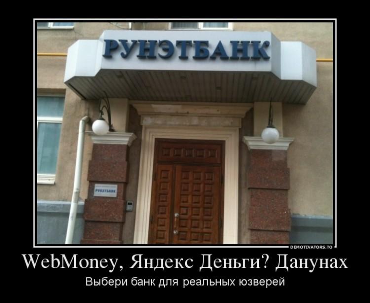 Webmoney, Яндекс деньги? Дануна?
