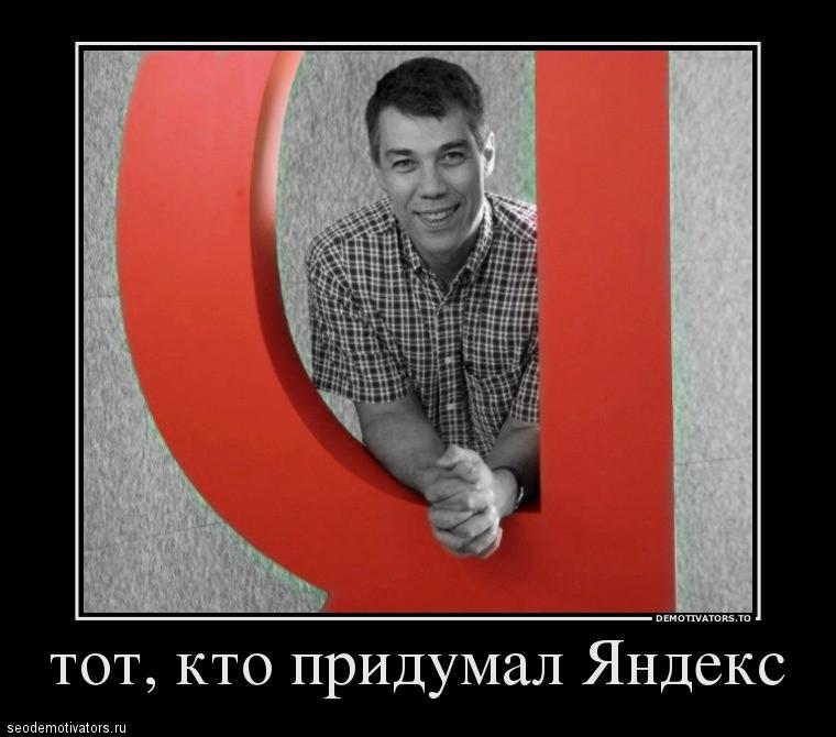 Тот, кто придумал Яндекс