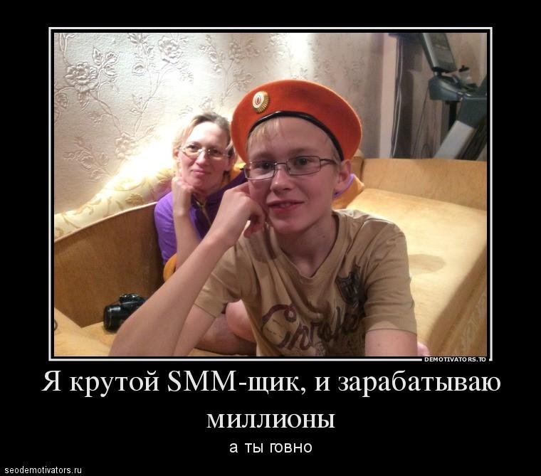 Крутой SMM-щик
