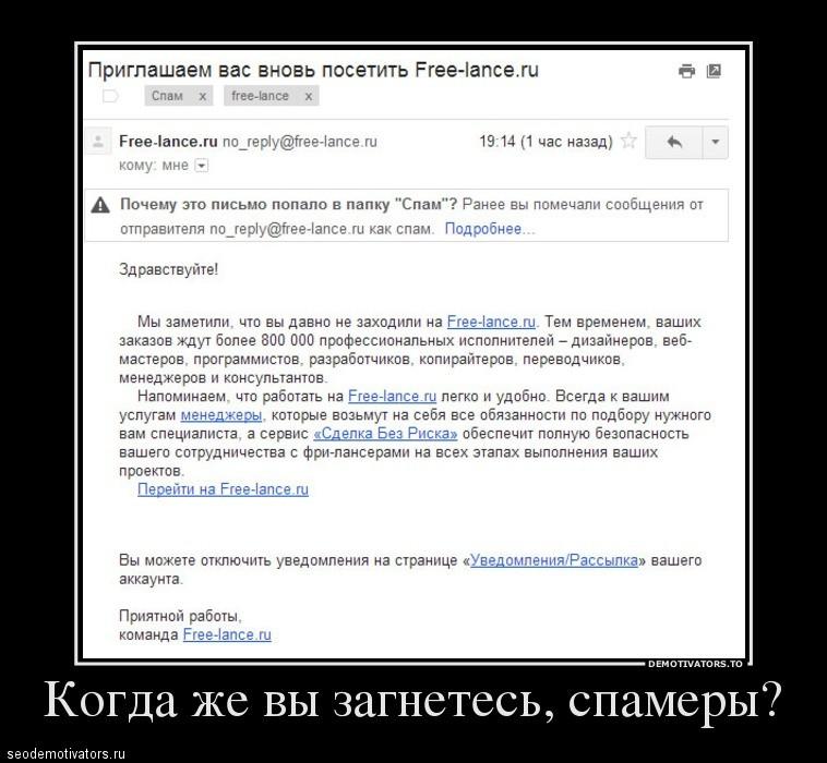 Мы заметили, что вы давно не заходили на free-lance.ru
