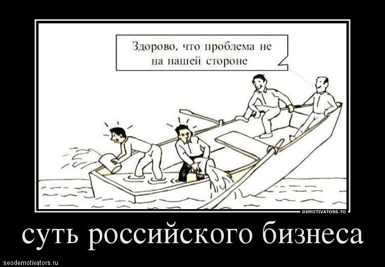Суть российского бизнеса