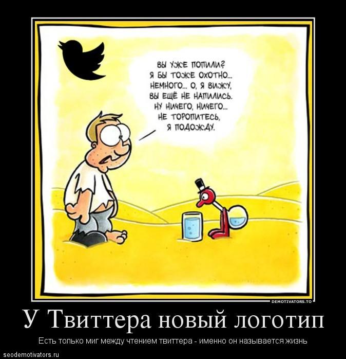 У Твиттера новый логотип