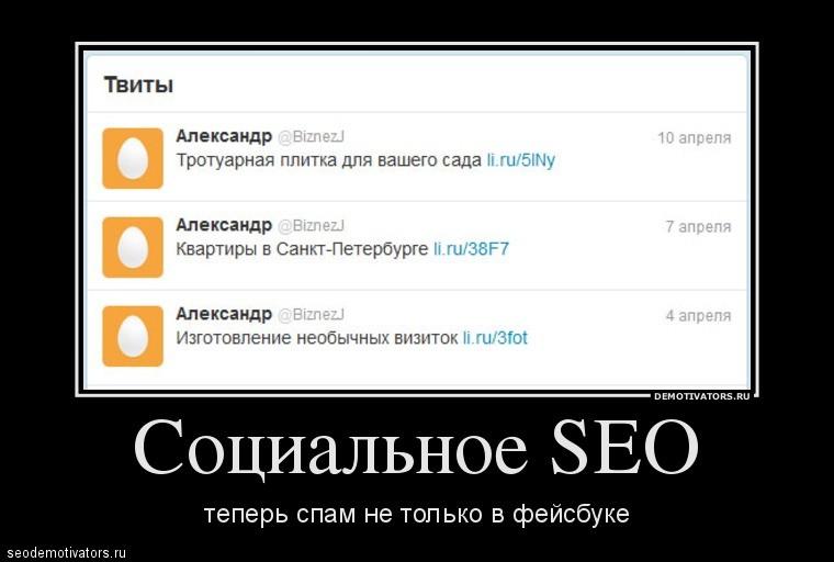 Социальное SEO - теперь спам не только в фейсбуке