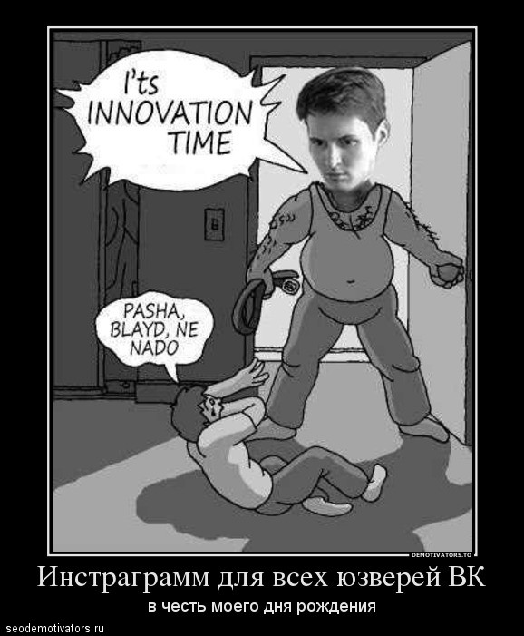Its' innovation time