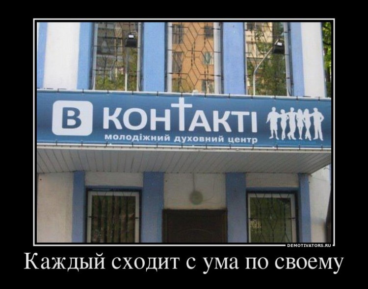 ВКонтакте - секта 21 века