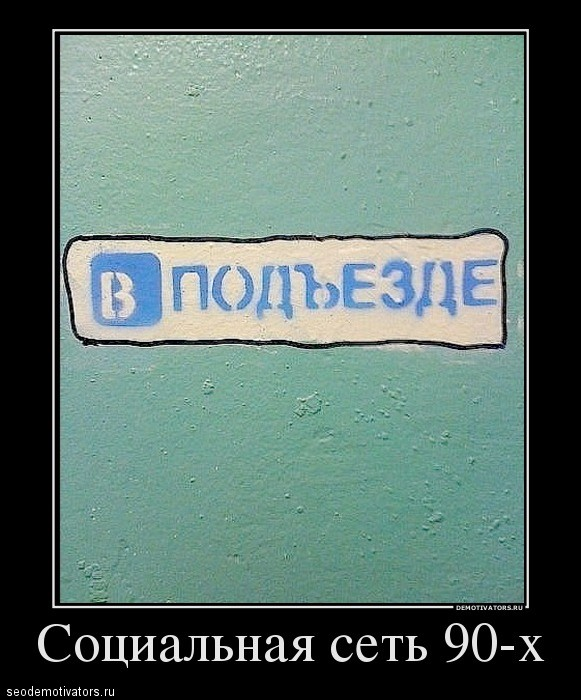 Социальная сеть 90-x