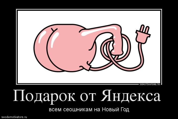 Подарок Яндекса всем SEO-шникам на НГ