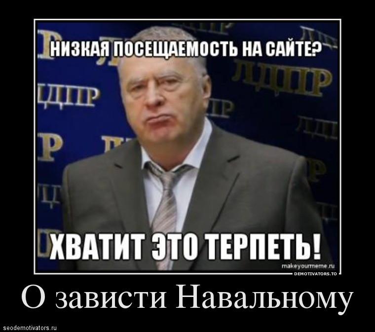 О зависти Навальному
