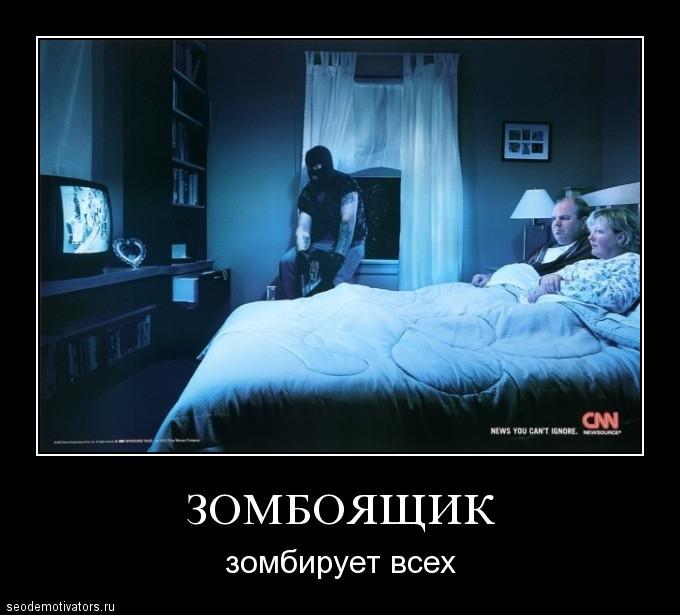 Зомбоящик. Зомбирует всех