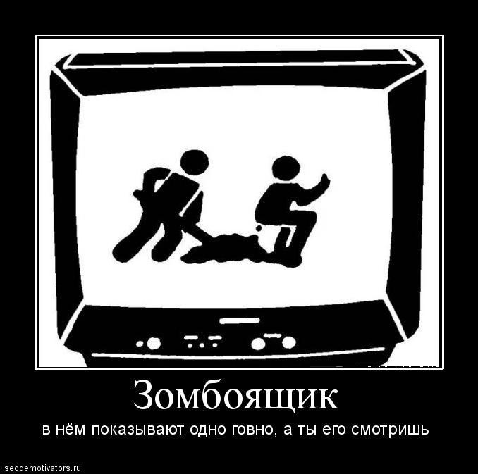 Зомбоящик